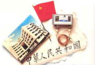 Shanghai Thermostat JV